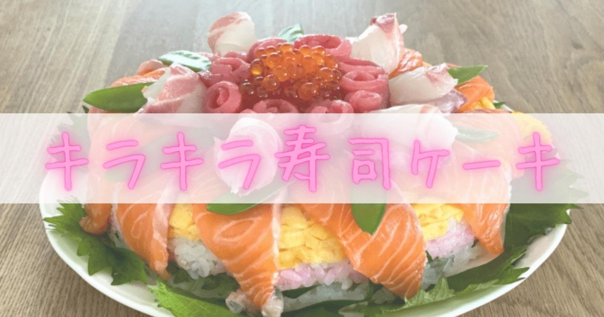 Bucket Sushiryu Sushi cake
