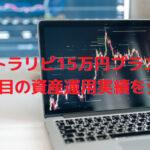 トラリピ15万円プラン