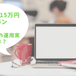 トラリピ15万円プランの4カ月目の運用実績は?